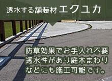 透水する舗装材エクユカ